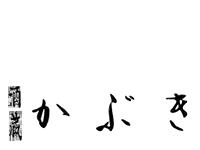 神田 日本橋 いわし料理の居酒屋 「酒蔵 かぶき」