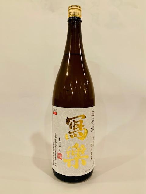 写樂 純米酒 (2合)の写真