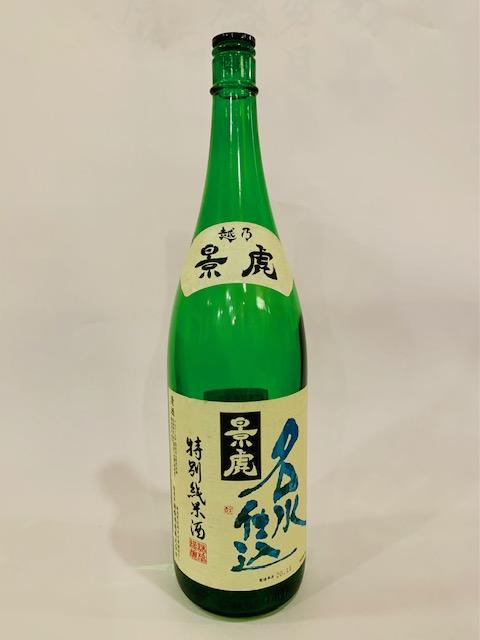 越乃景虎 特別純米酒(2合)の写真