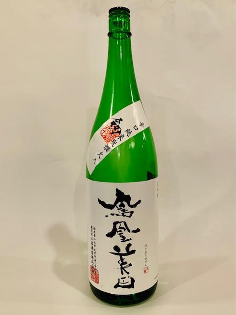 鳳凰美田・剣 純米辛口(2合)の写真