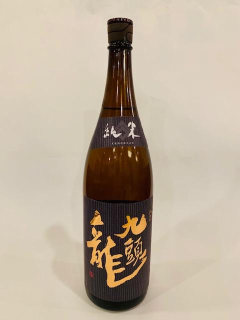 黒龍 九頭龍 純米酒(2合)の写真