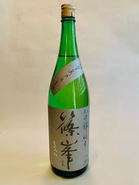 篠峯 純米超辛口(2合)の写真