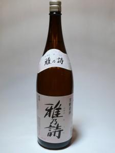 http://www.nihonbashi-kabuki.com/item/%e9%9b%85%e4%b9%83%e8%a9%a9%ef%bc%88%ef%bc%92%e5%90%88%ef%bc%89/