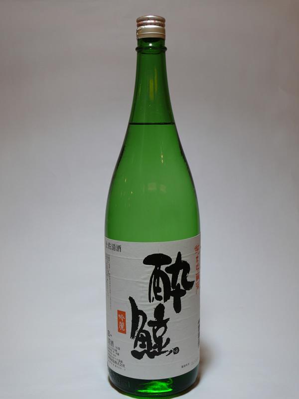 酔鯨 純米(2合)の写真